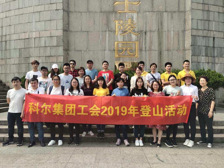 """科尔集团举行""""青年节""""登山活动"""