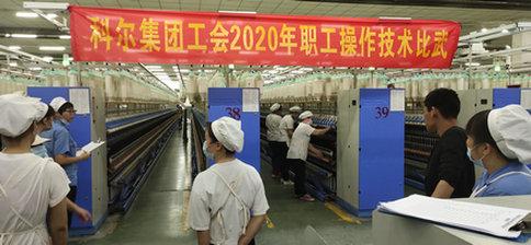 集团工会成功举办2020年职工技术操作比武活动